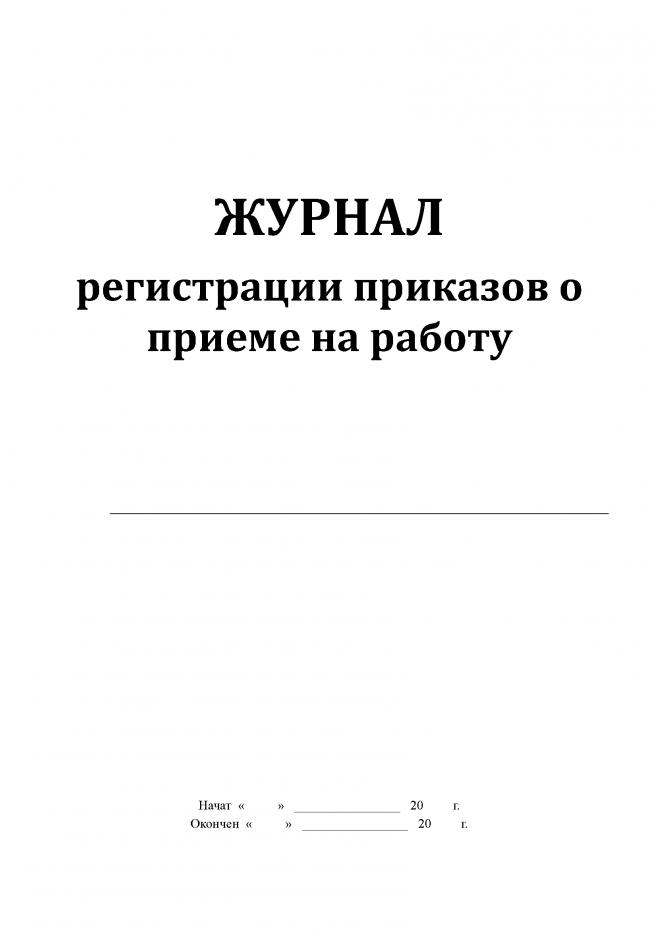 Журнал регистрации приказов о приёме на работу