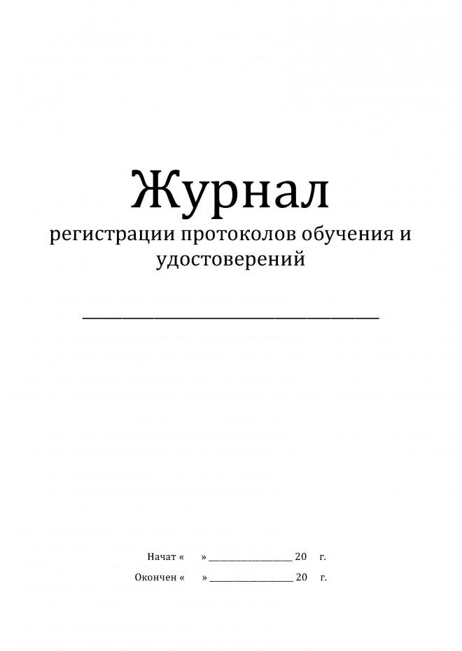 журнал регистрации протоколов обучения и удостоверений