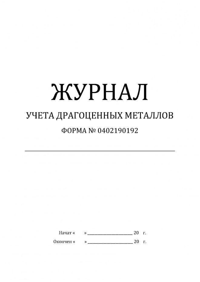 журнал учета драгоценных металлов форма 0402190192