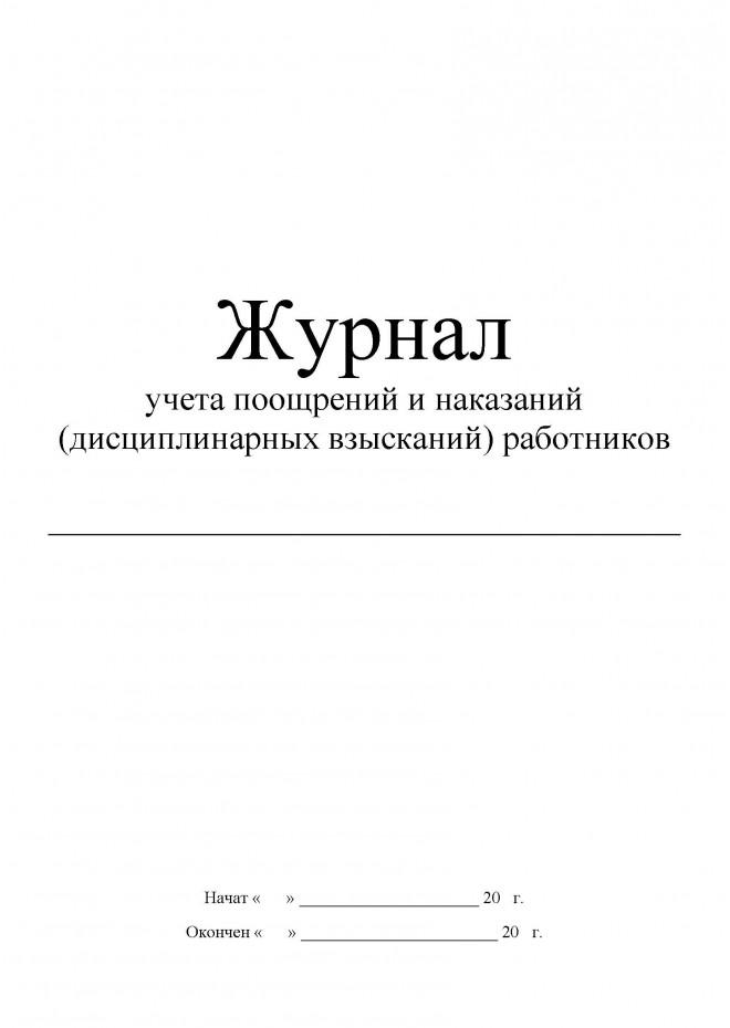 журнал учета поощрений и наказаний (дисциплинарных взысканий) работников