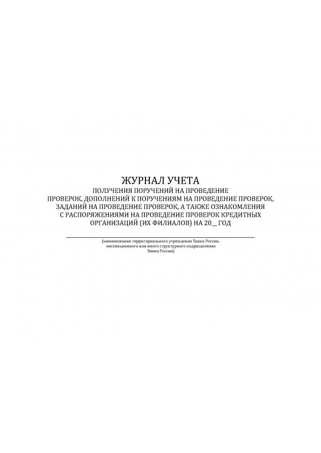 журнал учета поручений на проведение проверок и регистрации актов проверок кредитных организаций (их филиалов)