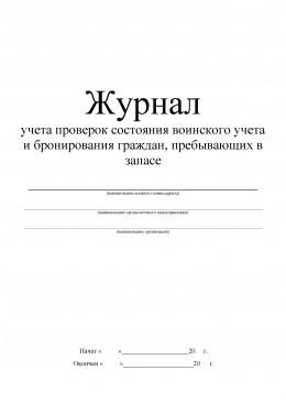 Журнал учета проверок состояния воинского учета и бронирования граждан, пребывающих в запасе
