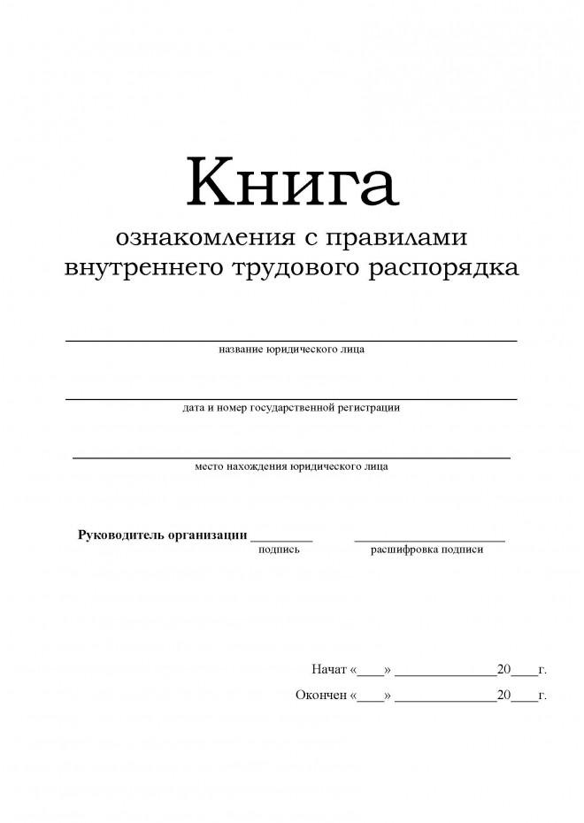 книга ознакомления с правилами внутреннего трудового распорядка