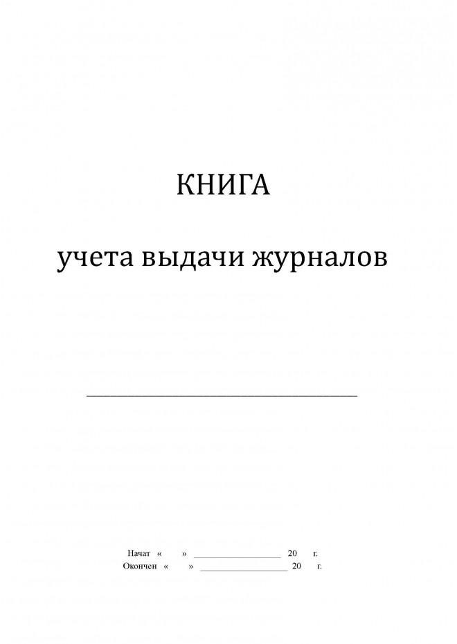 книга учёта выдачи журналов