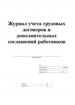 Журнал учета трудовых договоров и дополнительных соглашений работников
