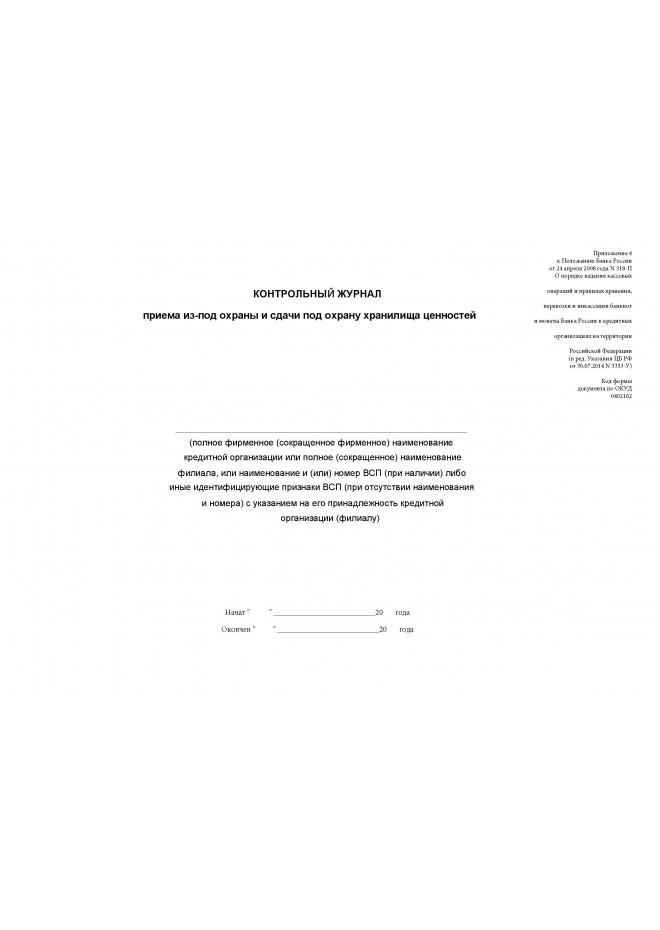контрольный журнал приема из-под охраны и сдачи под охрану хранилища ценностей 0402162