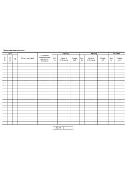 приходно-расходная книга по учету бланков строгой отчетности