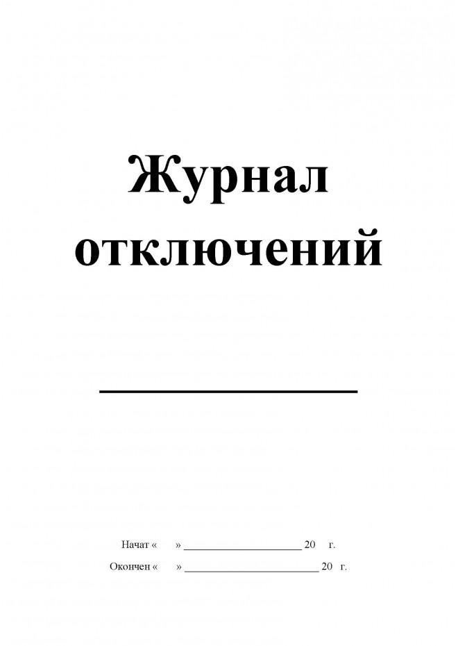 журнал отключений