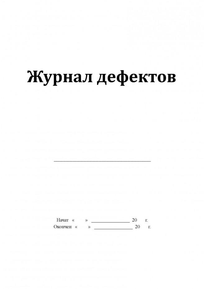 Журнал дефектов