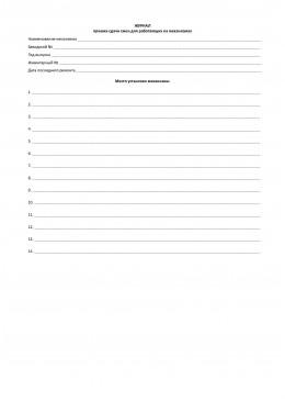Журнал приема-сдачи смен для работающих на механизмах (для энергетики)