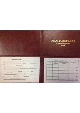 Бланк Удостоверение по пожарной безопасности