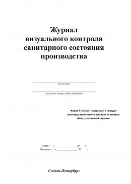 Журнал визуального контроля санитарного состояния производства К-19