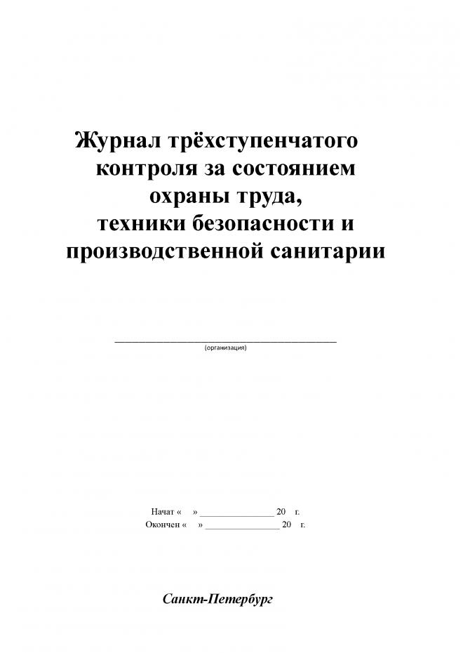 Журнал трёхступенчатого контроля за состоянием охраны труда, техники безопасности и производственной санитарии