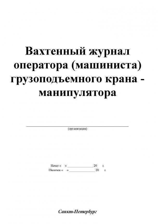 Вахтенный журнал оператора (машиниста) грузоподъёмного крана-манипулятора