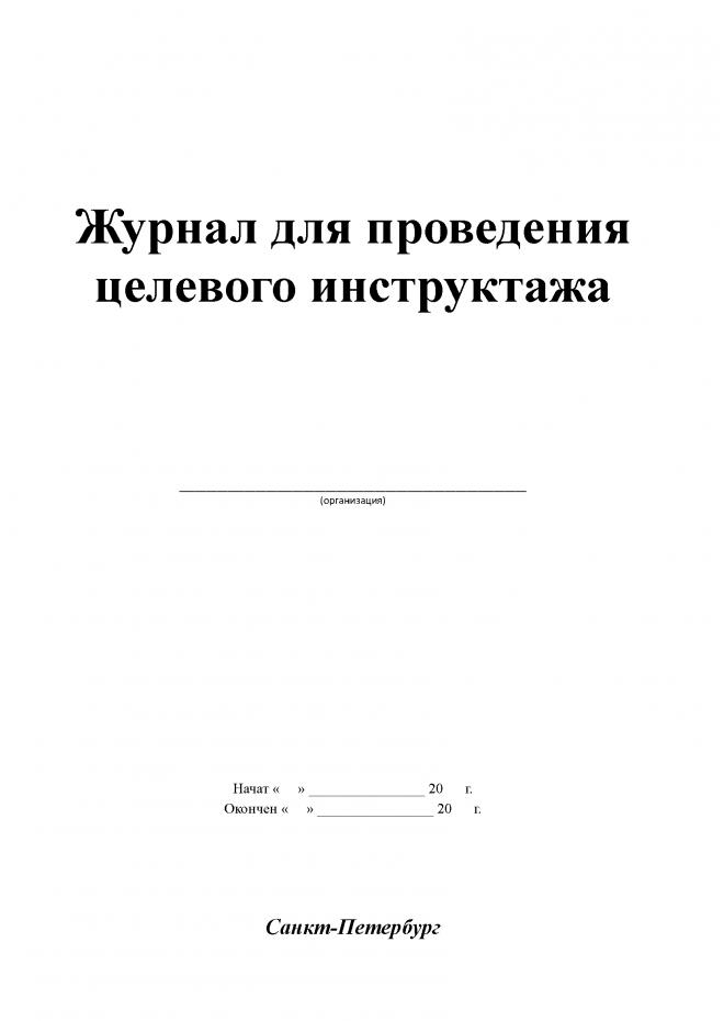 Журнал для проведения целевого инструктажа