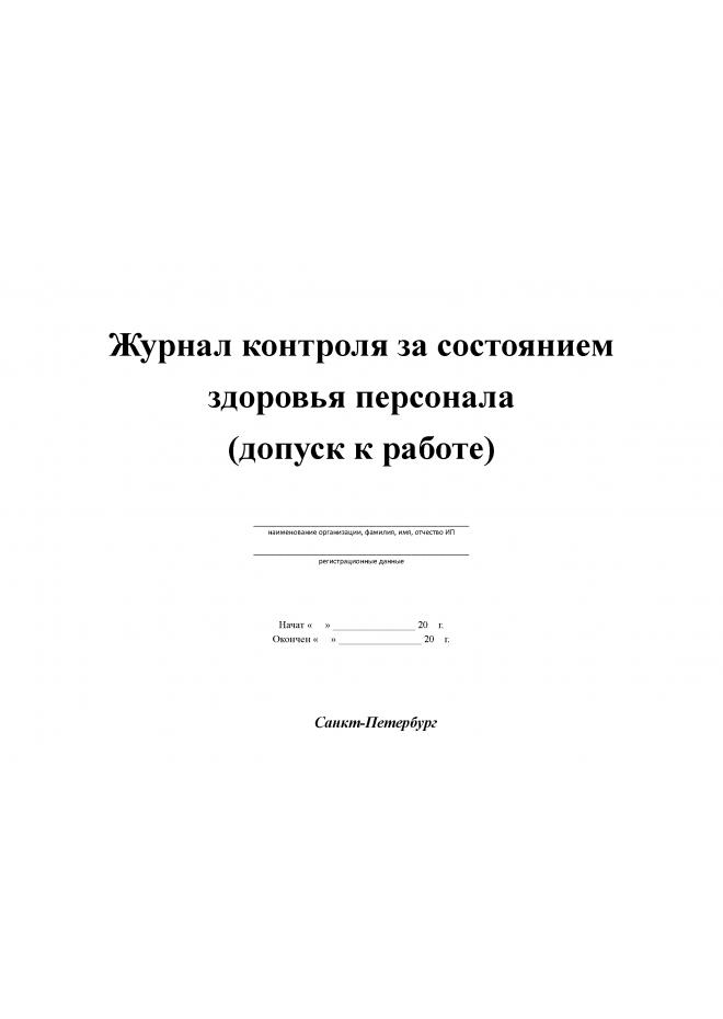 Журнал контроля здоровья за состоянием персонала (допуск к работе)