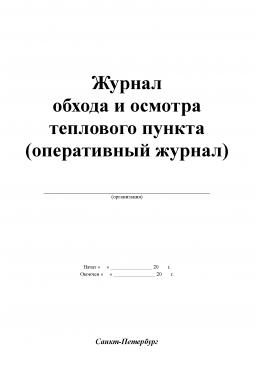 Журнал обходов и осмотра теплового пункта (оперативный журнал)