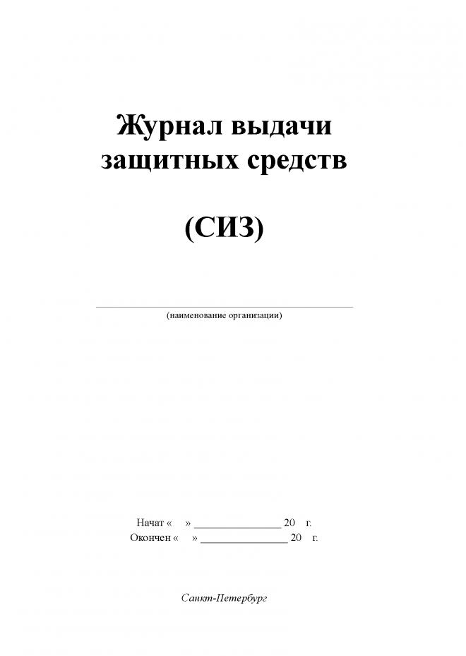 Журнал выдачи защитных средств (СИЗ)