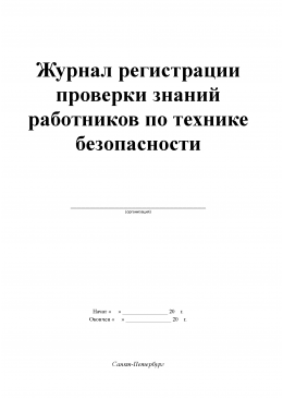 Журнал регистрации проверки знаний работников по технике безопасности