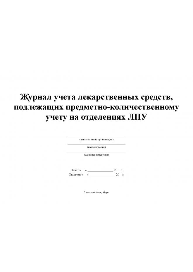 Журнал учета лекарственных средств, подлежащих предметно-количественному учету на отделениях ЛПУ