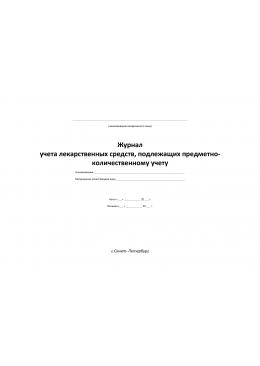 Журнал учета лекарственных средств, подлежащих предметно-количественному учету