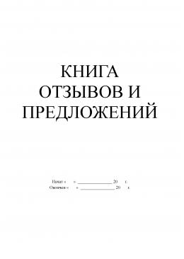 Книга отзывов и предложений (формат А5)