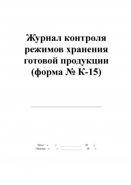Журнал контроля режимов хранения готовой продукции (форма № К-15)