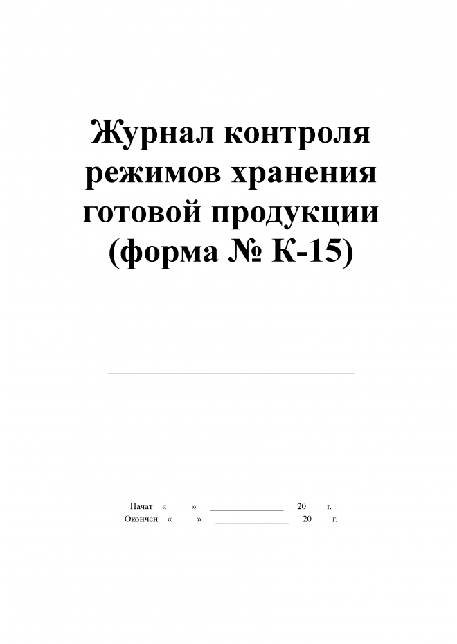 Журнал контроля режимов хранения готовой продукции К-15