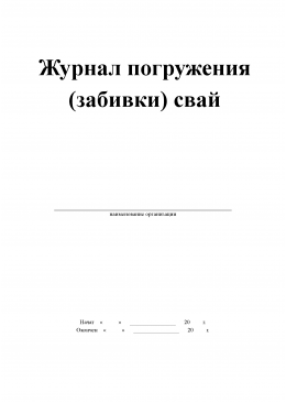 Журнал погружения (забивки) свай