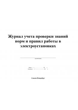 Журнал учета проверки знаний норм и правил работы в электроустановках