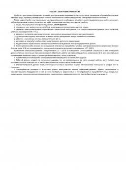 Журнал проверки и испытаний электроинструмента и вспомогательного оборудования к нему