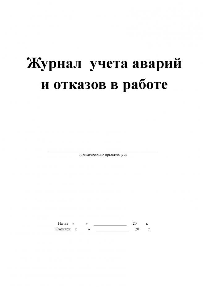 Журнал учёта аварий и отказов в работе