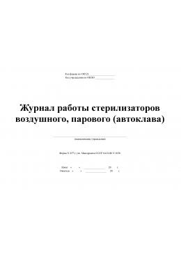 Журнал работы стерилизаторов воздушного, парового (автоклава)