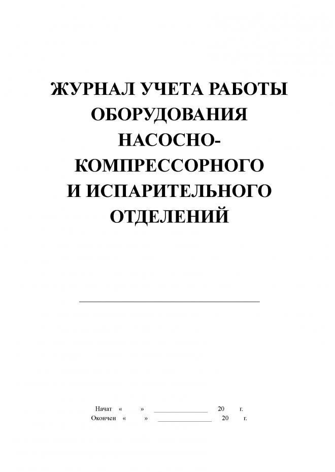 Журнал учёта работы оборудования насосно-компрессорного и испарительного отделений