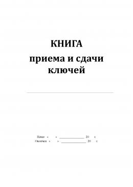 Книга приёма и сдачи (ключей)