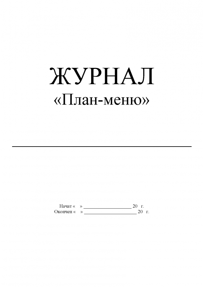 журнал План-меню