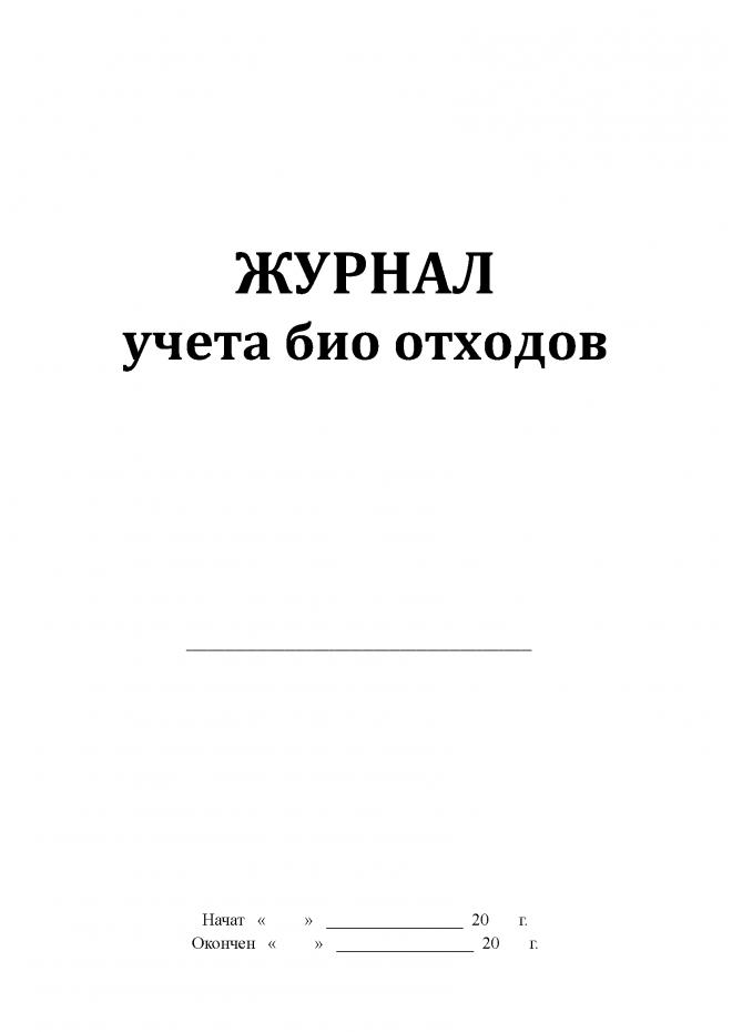 Журнал учета  Биотходов
