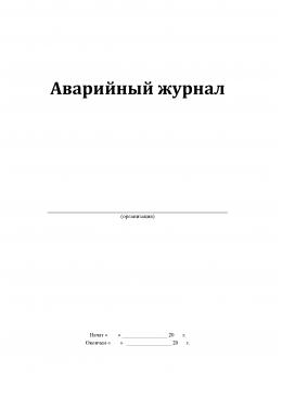 Аварийный  журнал