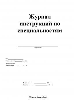 Журнал инструкций по специальностям