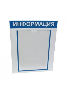Стандартный информационный стенд на 1 карман (без профиля)