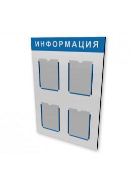 Стандартный информационный стенд 2 на 2 (без профиля). Формат A4