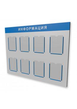 Стандартный информационный стенд 2 на 4 (без профиля). Формат A4