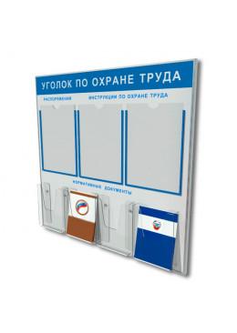 Информационный стенд по охране труда (с профилем)
