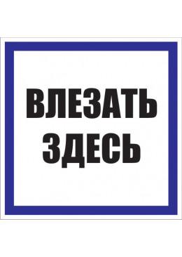 2.1.10 ВЛЕЗАТЬ ЗДЕСЬ