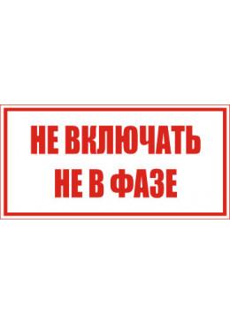 2.1.15 НЕ ВКЛЮЧАТЬ! НЕ В ФАЗЕ