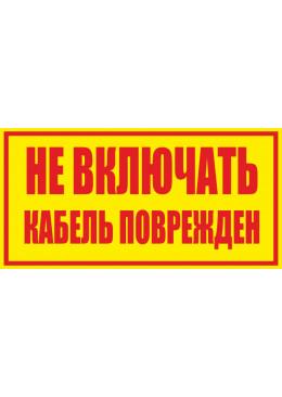 2.1.16 НЕ ВКЛЮЧАТЬ! КАБЕЛЬ ПОВРЕЖДЕН