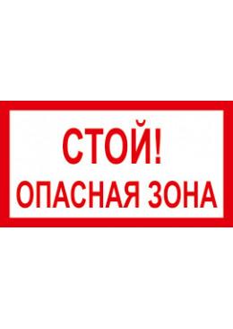 3.1.18 СТОЙ! ОПАСНАЯ ЗОНА